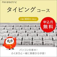 FMVまなびナビ「タイピングコース」(申込月無料)