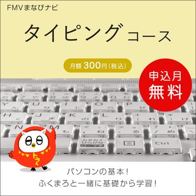 FMVまなびナビ「タイピングコース」(申込月無料)〔月額300円(税込)〕