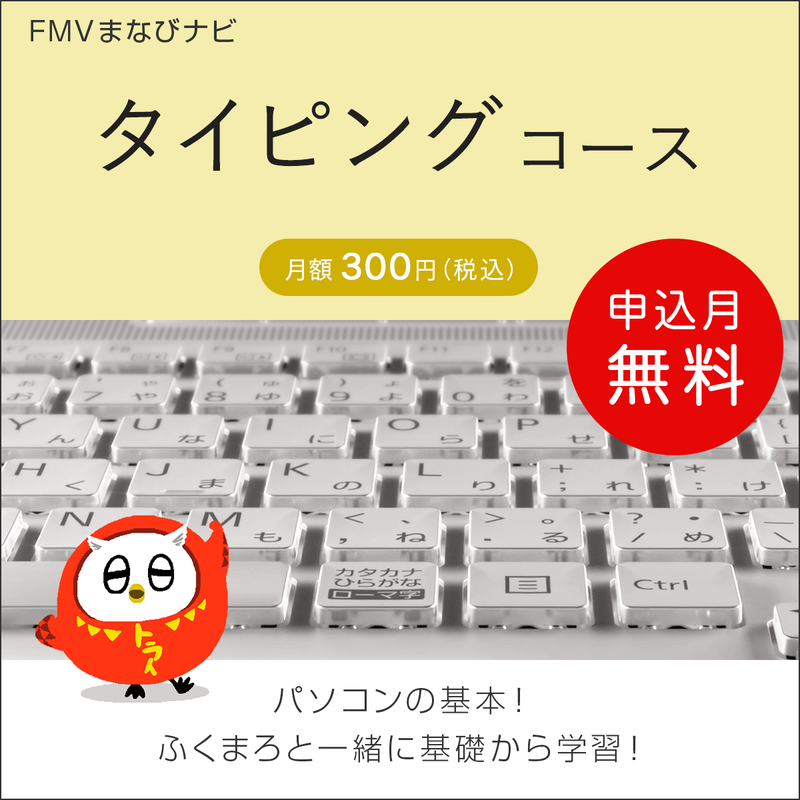 FMVまなびナビ「タイピングコース」