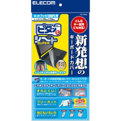 キーボード防塵カバー ネットブック/UMPC用 PKU-FREE3