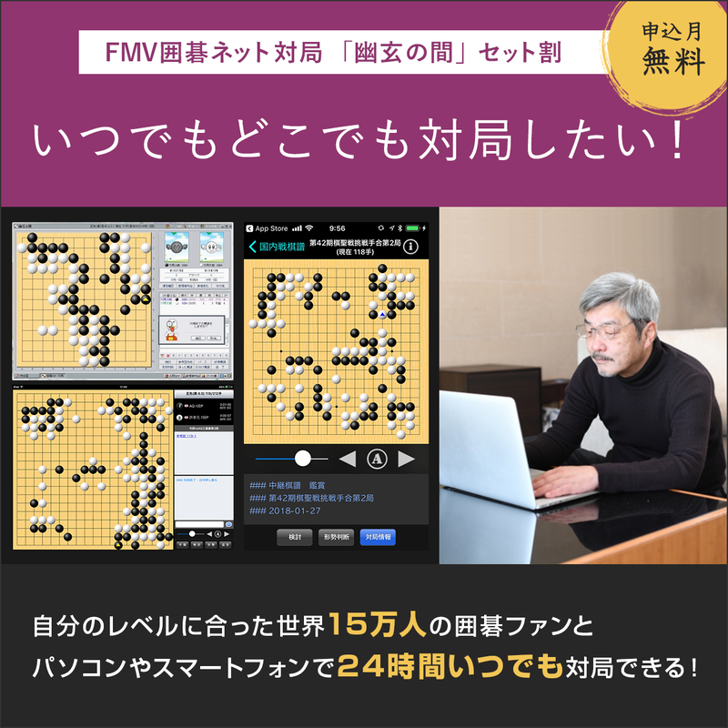 FMV囲碁ネット対局「幽玄の間・セット割」