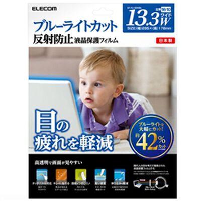ブルーライトカット液晶保護フィルム/13.3インチワイド用 EF-FL133WBL