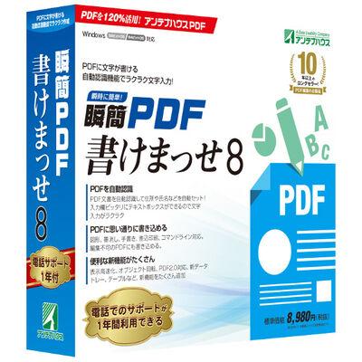 瞬簡PDF 書けまっせ 8 パッケージ版