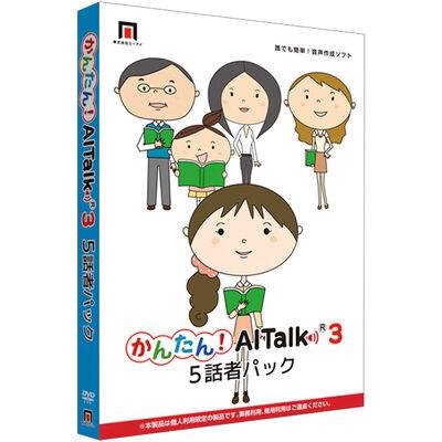 かんたん!AITalk 3 -5話者パック-