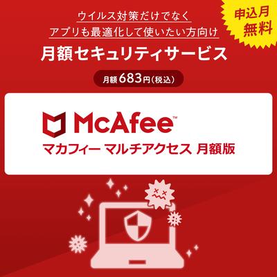 月額セキュリティ「マカフィーマルチアクセス月額版」(申込月無料)〔月額638円(税込)〕