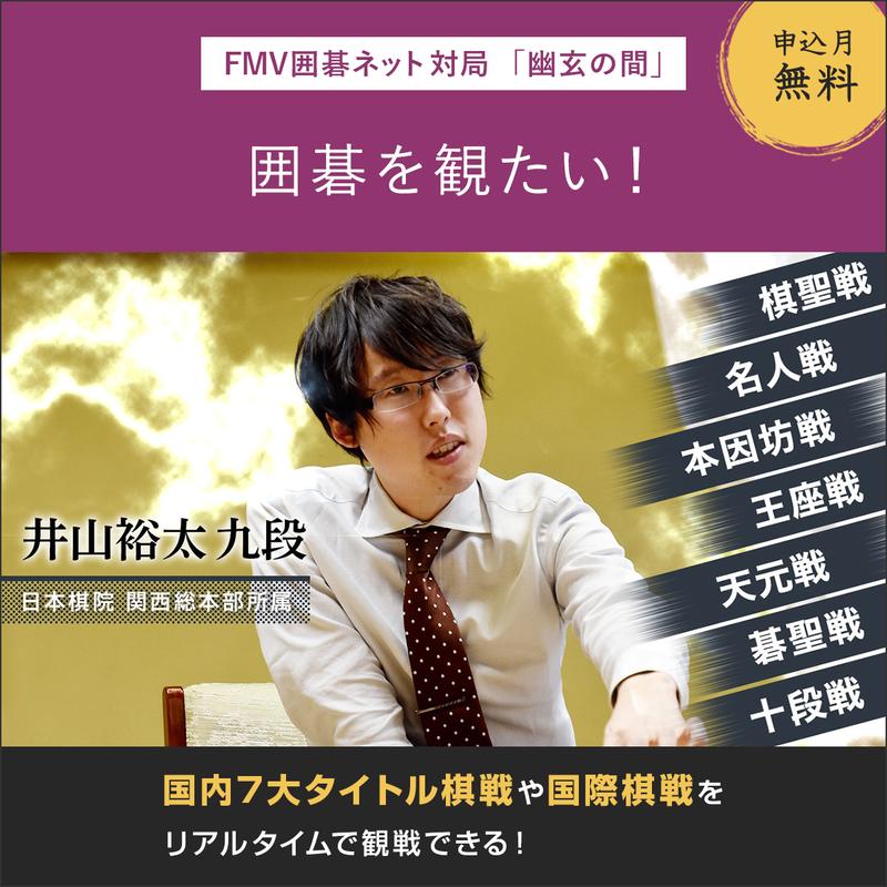 FMV囲碁ネット対局「幽玄の間」