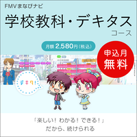 FMVまなびナビ「学校教科・デキタスコース」(申込月無料)