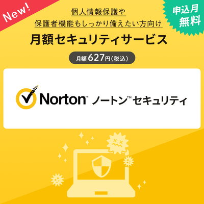 月額セキュリティ「Norton Security月額版」(申込月無料)〔月額627円(税込)〕