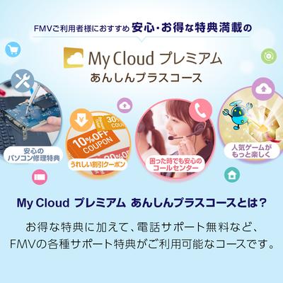 My Cloud プレミアム「あんしんプラスコース」(申込月無料)〔月額594円(税込)〕
