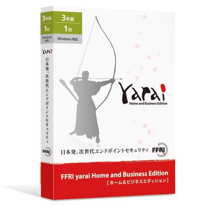 セキュリティソフト FFRI yarai Home and Business Edition Windows対応 (3年/1台版) PKG版