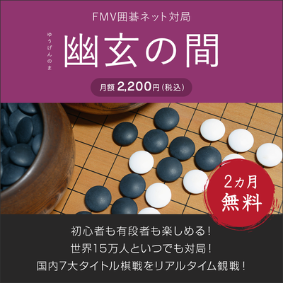 FMV囲碁ネット対局 幽玄の間(2ヶ月無料)〔月額2,200円(税込)〕