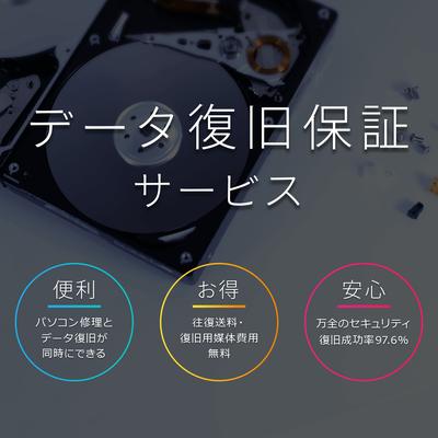 データ復旧保証サービス(月額版)〔月額330円(税込)〕