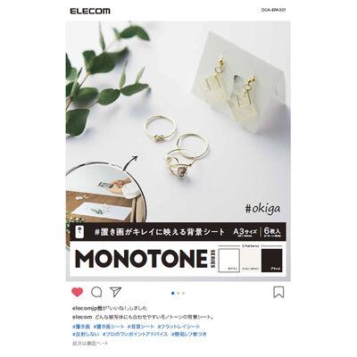 撮影用背景シート/MONOTONE/A3/6枚入 DGA-BPA301