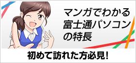 富士通パソコンの特長
