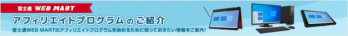 富士通 WEBMART アフィリエイトプログラムのご紹介