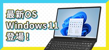 最新OS Windows 11 登場!