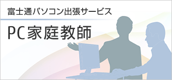 PC家庭教師(セットアップサービス)割引キャンペーン