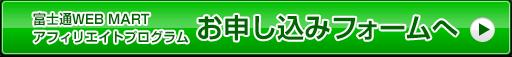 富士通WEB MART アフィリエイトプログラム お申し込みフォームへ