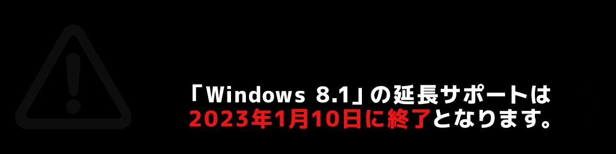 マイクロソフトによる「Windows 7」は2020年1月14日で終了しました。「Windows 8.1」の延長サポートは2023年1月10日に終了となります。