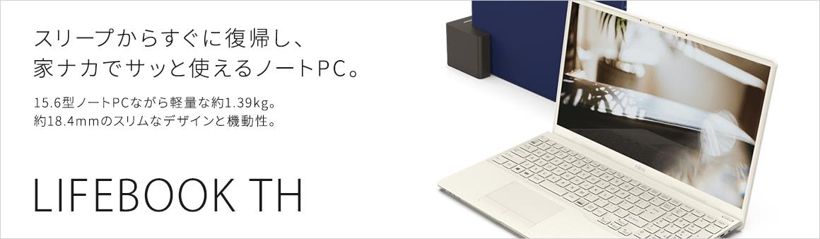 スリープからすぐに復帰し、家ナカでサッと使えるノートPC LIFEBOOK THシリーズ