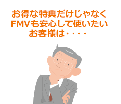 お得な特典だけじゃなくFMVも安心して使いたいお客様は・・・
