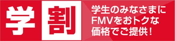 学割 学生のみなさまにFMVをおトクな価格でご提供!