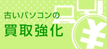 古いパソコンの買取強化キャンペーン