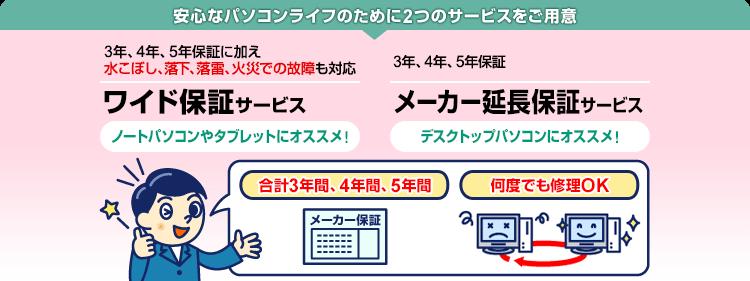 安心なパソコンライフのために2つのサービスをご用意