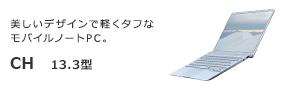 有機ELディスプレイ搭載モバイルノートPC。