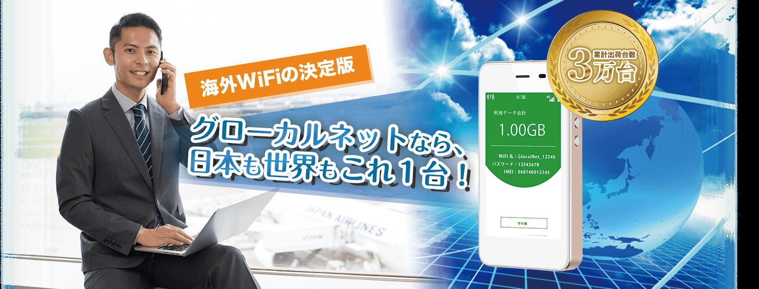 累計出荷台数3万台 WiFiの決定版 グローカルネットなら、日本も世界もこれ一台!