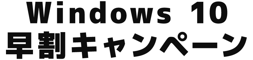 Windows 10 乗換キャンペーン