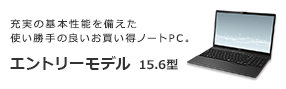 充実の基本性能を備えた使い勝手の良いお買い得ノートPC。