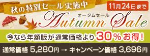 <Autumn Sale>4ヶ月無料キャンペーン